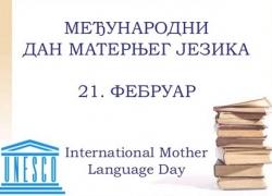 Дан матерњег језика