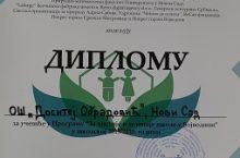 """Додела награде школи у оквиру програма """"За чистије и зеленије школе у Војводини"""""""